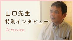 山口先生  特別インタビュー