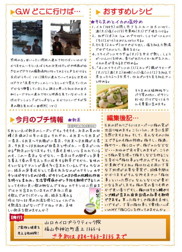 山口カイロ通信_1605_2